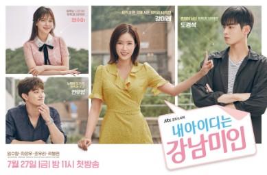 My_ID_is_Gangnam_Beauty