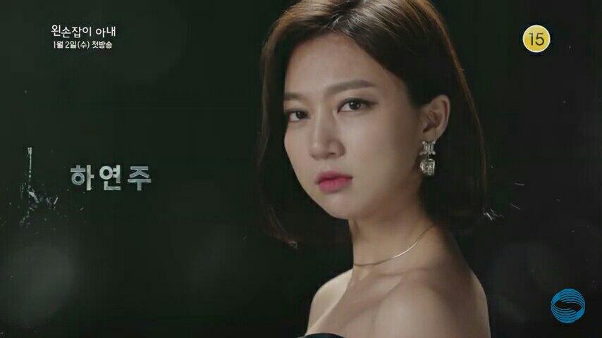 Ha yun ju left handed wife