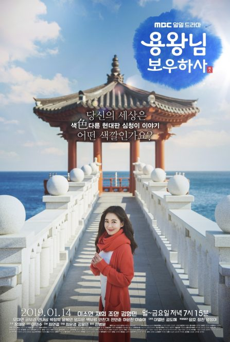 Blessings of the sea korean drama