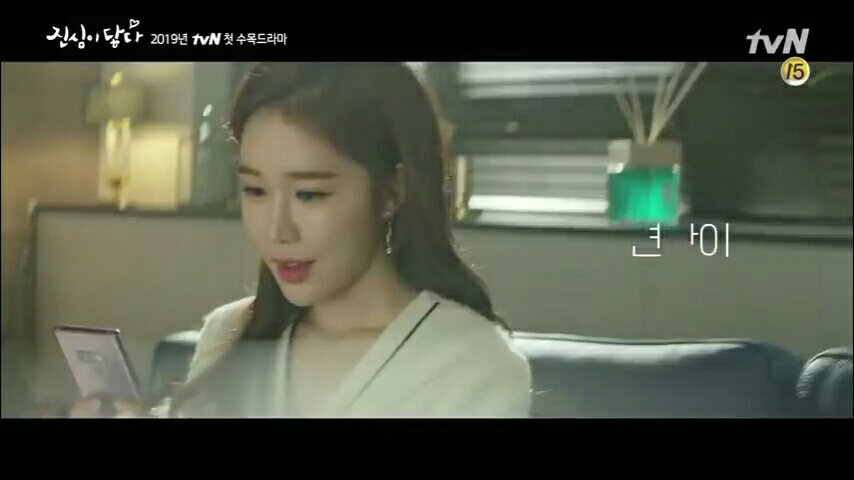 Yoo In Na in Touch Your Heart