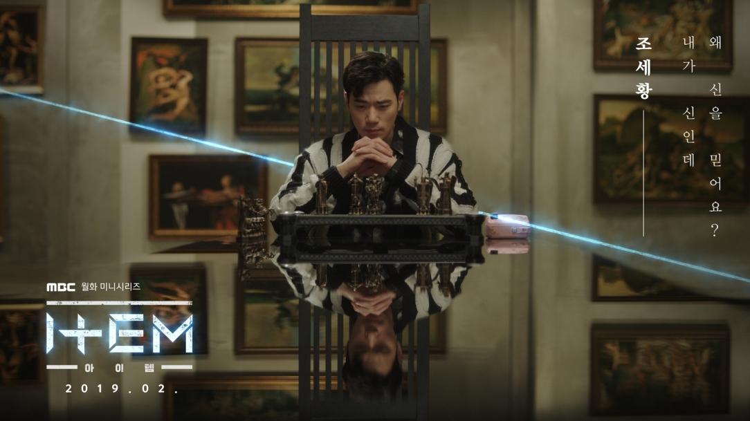 Korean drama Item 2019