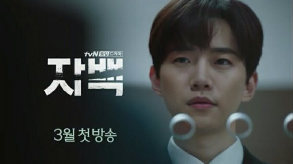 lee junho confession korean drama 2019