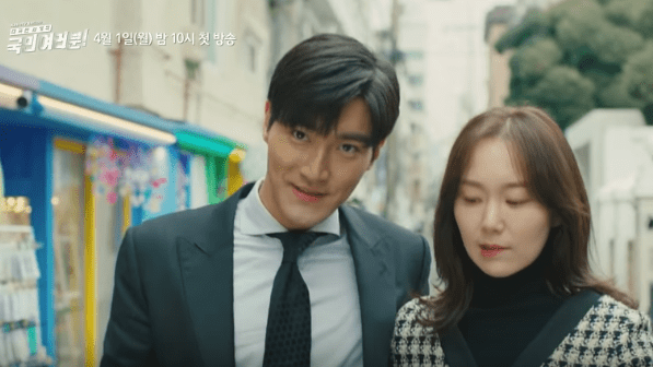 My fellow citizens March 2019 kdrama