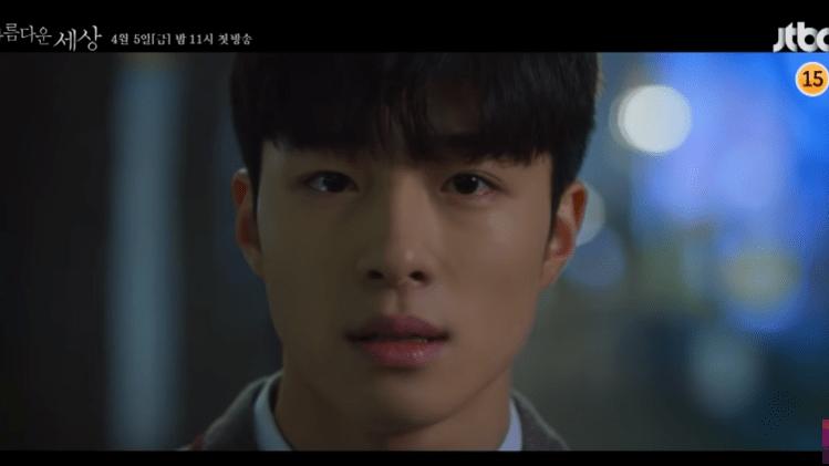 Nam De reum drama beautiful world
