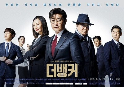 The Banker 2019 poster
