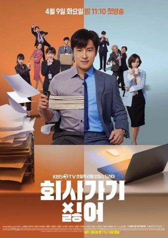 I Hate Going to Work Poster 2019