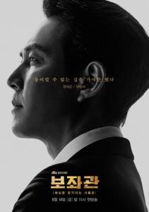 Aide Korean drama June 2019