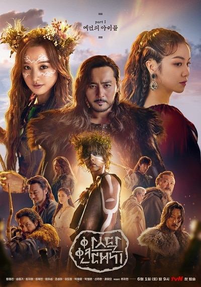 Arthdal Chronicles poster 2019