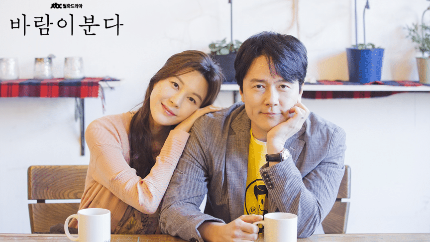 Do Dae Chul and Soo Jin the wind blows