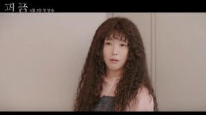 Go Won Hee Perfume 2019