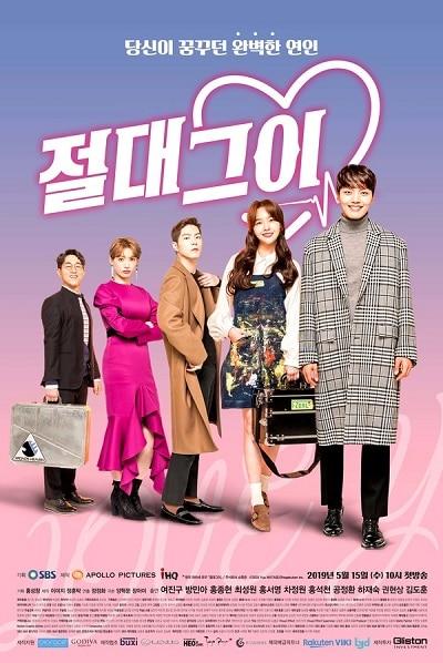 """Korean Drama """"My Absolute Boyfriend"""" (Synopsis + Cast +"""