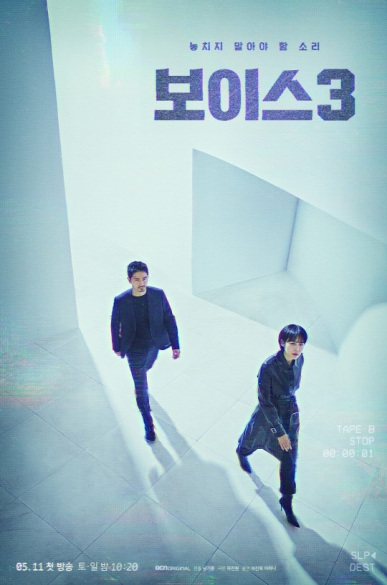 Voice 3 Main Poster 2019