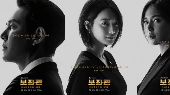 Chief of staff korean drama