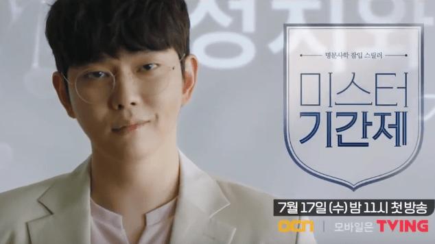 Yoon Kyun Sang Class of lies Mr temporary