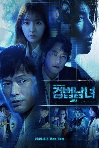 Investigation Couple Season 2 2019 poster