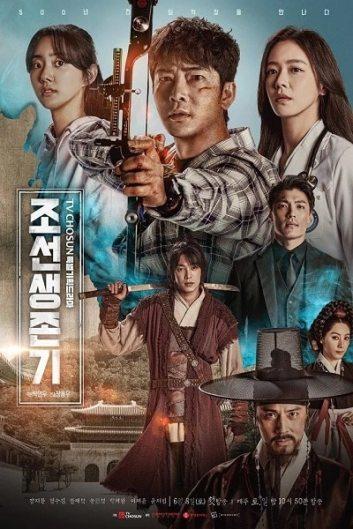 Joseon Survival 2019 poster
