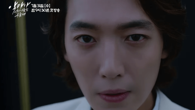 Jung Kyung Ho When devil calls your name drama