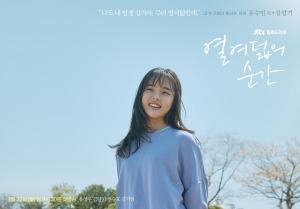 Kim Hyang Gi new drama moment at 18