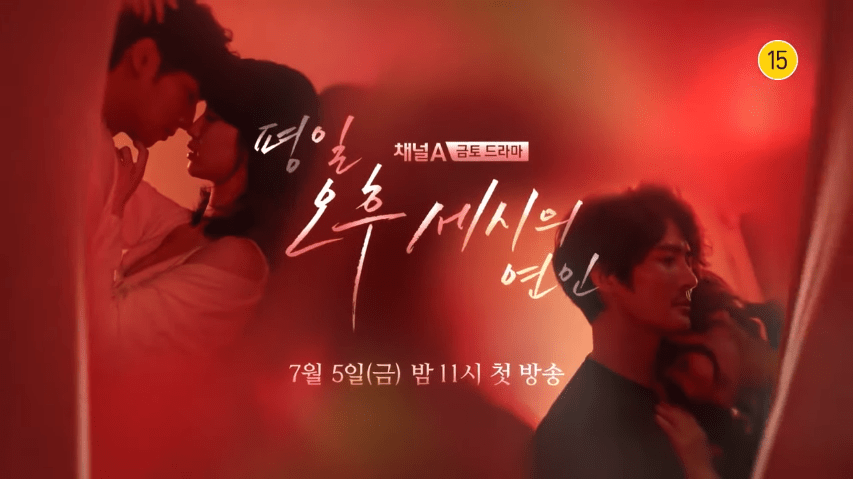 Love affairs in the afternoon 2019