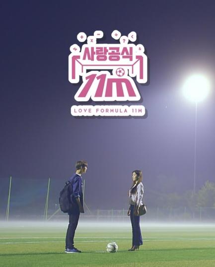 Love Formula 11M korean web drama poster 2019