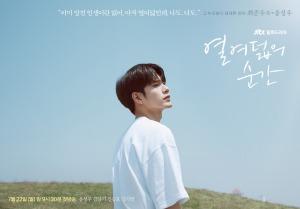 Ong Sung Woo new drama