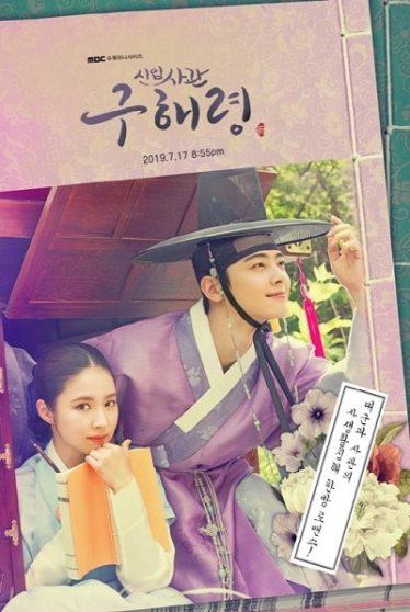 Rookie Historian Goo Hae Ryung 2019 poster