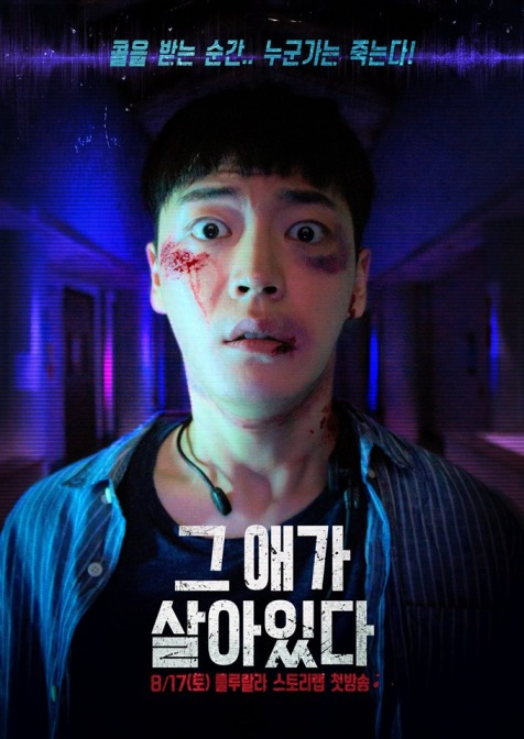Alive web drama 2019 poster