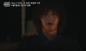 Eun Seom by Song Joon Ki Arthdal Chronicles kdrama