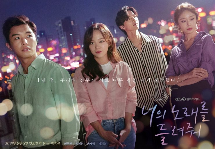 "Korean Drama ""I Wanna Hear Your Song"" (Synopsis + Cast + Preview"
