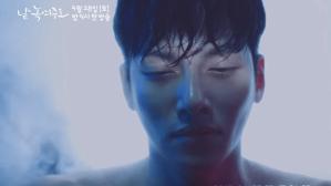 Ji Chang Wook Melting Me Softly