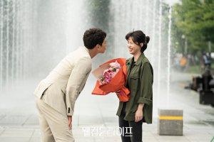 Rain And Lim Ji yeon welcome 2 life new drama