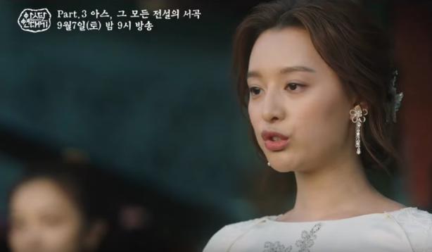Tanya by Kim Ji won Athdal chronicles season 3 Korean drama