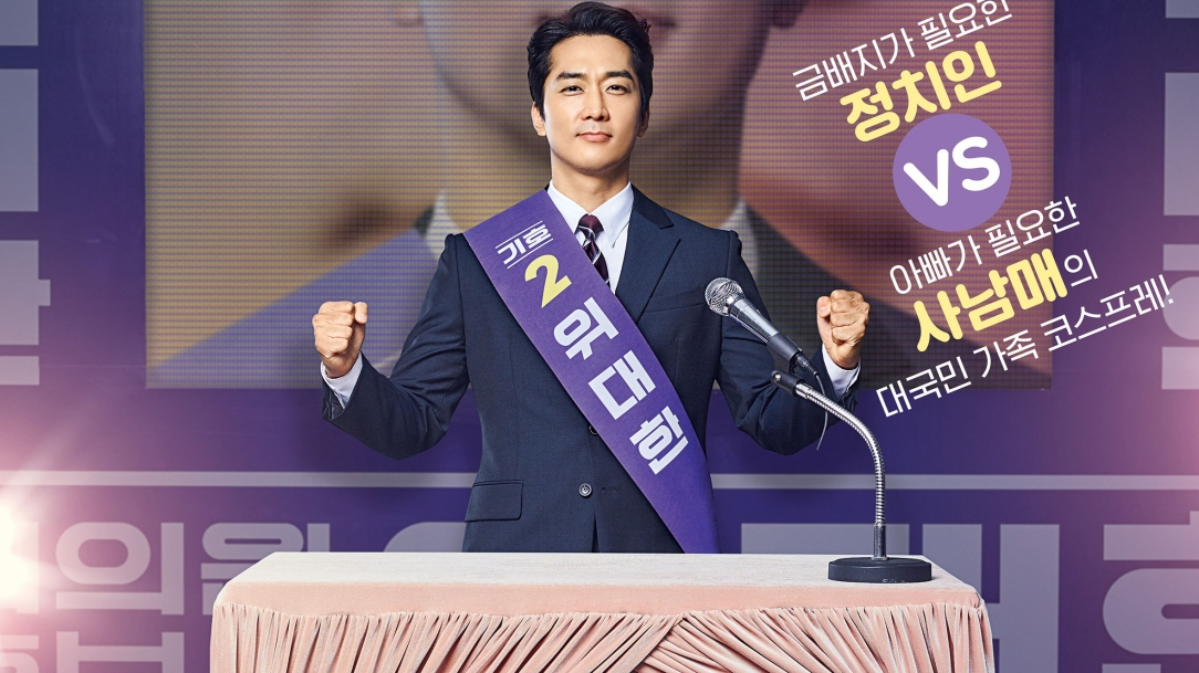 The Great Show Kdrama 2019
