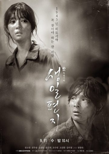 Birthday Letter korean drama poster 2019.jpg