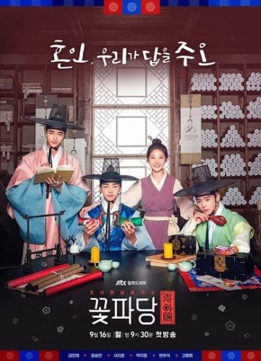 flower crew joseon marriage agency poster 2019