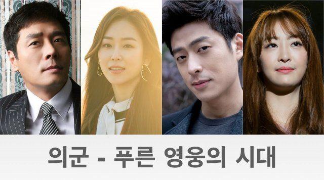 The Allies Green hero korean drama
