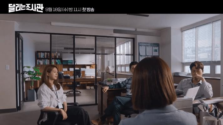 The running investigators drama office