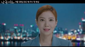 Yoon Se Ah Melting Me softly drama
