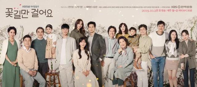 Down The Flower Path Cast poster 2019 family korean drama