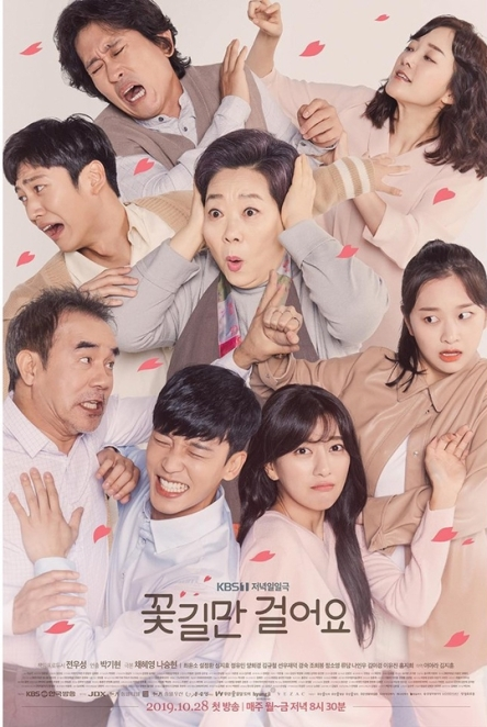 down the flower path drama poster 2019