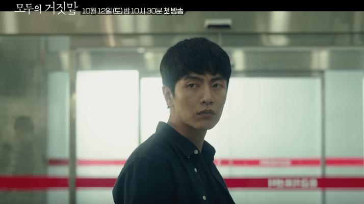 Lee Min Ki crime drama