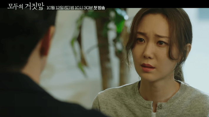 Lee Yoo Young crime drama