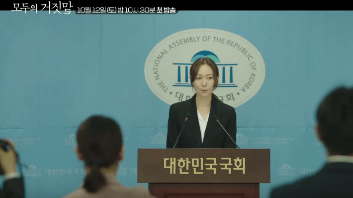 politician The lies within kdrama lee yoo young
