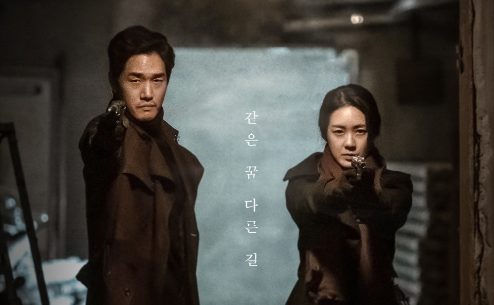 Different Dreams review historical kdramas lists 2019.jpg
