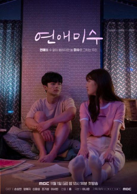 Failing in Love korean drama poster 2019