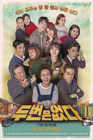 Never Twice korean drama poster 2019