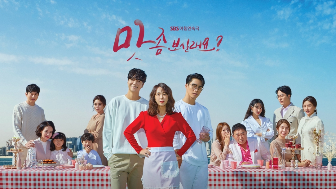 Wanna Taste drama 2019