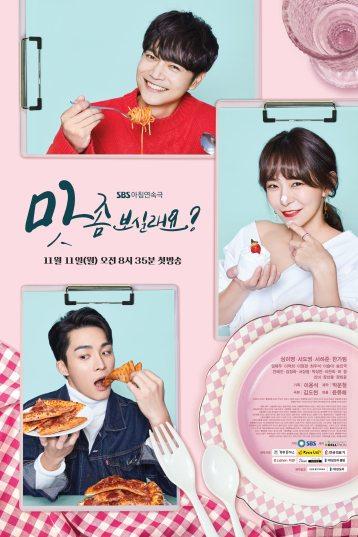Wanna Taste Poster 2019
