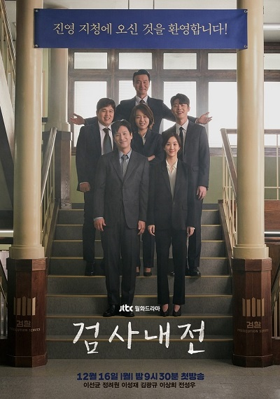 Diary of a Prosecutor poster 2019