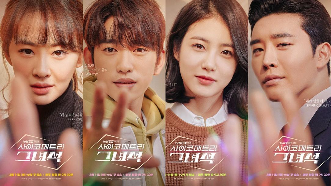 he is psychometric korean drama supernatural 2019